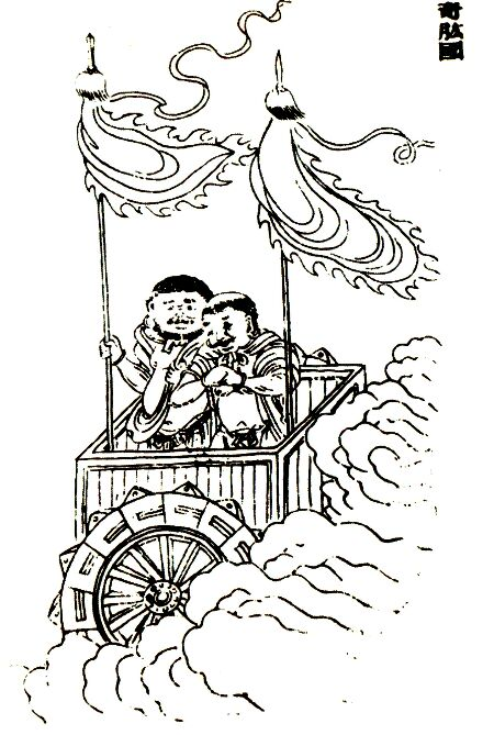 eze_chi-kung-flying-chariot.jpg